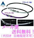 【ゆうメールは 代金引換不可 期日時間指定不可です】ファイテン RAKUWAネックX50 ハイエンド モデル 50cm