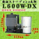 廃油ストーブ・L600W-DX一体型 ☆燃料自動供給機能搭載!