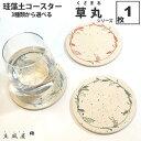 立風屋 珪藻土コースター 2枚 草丸 送料無料 日本製 珪藻...