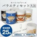 [大缶] バラエティセット(6缶詰合/クラッカーx2 チキン...