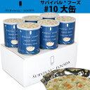 【サバイバルフーズ】[大缶]チキンシチューx6缶セット(1ケ...