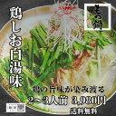 中洲 飯屋楽より(送料無料)もつ鍋 鶏しお白湯味 2〜3名様...
