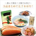 3品まとめて2700円