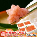 【送料無料 辛子明太子 バラコ S 冷凍 200g×4パック (800g)】バラ子 料理用 博多 明太