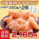 【送料無料】ご家庭用辛子明太子(小切れ)250g×2箱《博多ふくいち》