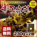 博多辛子高菜(230g×2袋)からし高菜 辛子たかな※安心・安全な国産高菜を使用!※合成着色料・保存料は使用しておりません。