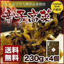 博多辛子高菜(230g×4袋)からし高菜 辛子たかな【送料無料】【リピート注文殺到中!