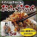 【送料無料】手作り佃煮セット『おふくろさん』183g【5袋】♪混ぜるだけでおいしい栄養