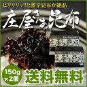 【メール便 送料無料】平尾水産 庄屋さんの昆布(又は、きくらげ) 2個セット【トレ