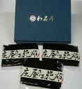 【ギフト箱入】平尾水産 庄屋さんの昆布(又は、きくらげ) 3個セット【トレーなし(袋入)】