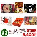 【送料無料】5箱選べるラーメン 税込5,400円※北海道・沖...
