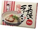 博多長浜ラーメン 半生麺 10食入り+おまけ1食 箱なし