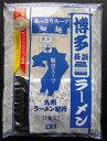 麵類 - 博多長浜ラーメン♪2食+からかもん250g 【メール便送料無料】【送料無料】