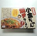 博多屋台 小金ちゃん焼ラーメン 2食入り 小金ちゃんソース付き【SSspecial03mar13_food】