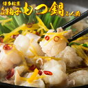 本場博多もつ鍋セット【1〜2人前】 スープ、もつ、〆が選べる...