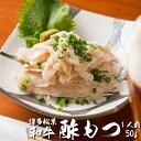 珍味!和牛酢もつ(福岡名物)。博多もつ鍋 お取り寄せ 福岡薬院「松葉」 小腸 国産牛 純国産材料の魚介だし