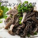 珍味!和牛センマイ刺し(福岡名物)。博多もつ鍋のお供に人気 お取り寄せ 和牛 センマイ 刺身