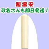 超级便宜! !苏古雕Remasu名称金先生也可以选择字体。 !白乳酸菌加封(定制产品)10.0毫米10P28may10[印鑑・認印 白ラクト(別注品) 10.0mm  10P08Feb15 10P21Feb15 10P01Mar15]