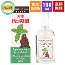 【食品添加物・日本製】天然ハッカ油スプレー100ml 天然和種ハッカ100%・虫除け・消臭・除菌効果