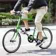 【完全組立て無料配送】9段変速のミニベロ、MASI(マジィ)MINI VELO CAFFE RACER FLAT(ミニベロ・カフェレーサー・フラット)
