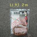 汎用バラコンバンド  L(大)2m (腰用)