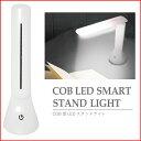 アウトレット【COB型LEDスタンドライト】デスクライト 卓上ライト 調光 デスクスタンド ブックスタンド 学習 照明 折りたたみ シンプル おしゃれ 3段階明るさ調整