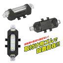 【USB充電COB自転...