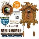 【アンティーク調壁掛け鳩時計】ハト時計 ウォールクロック 壁...