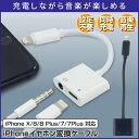 イヤホン変換ケーブル イヤホン ヘッドホン 変換アダプタ iPhone アイフォン iPhoneX iPhone8 iPhone8Plus iPhone7 iPhone7Plus イヤフォン ヘッドフォン 同時充電 充電しながら