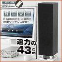 【ブルートゥースタワースピーカー】Bluetooth3.0対応 ワイヤレス iphone5 iphone6 アイフォン スマートフォン スマホ タブレット PC パソコン リモコン付属 充電式 省スペース スピーカーフォン スピーカーシステム 高音質 ipad