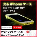 【光るiPhone6s iphone6s plusケース】iPhone6ケース iPhone6 plusケース アイフォン6ケース アイフォン6sケース アイフォン6sプラス iphoneカバー スマホケース フラッシュ通知 LEDフラッシュ 耐衝撃 バンパーケース 携帯ケース 携帯カバー