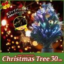 【光ファイバークリスマスツリー30cm】ミニクリスマスツリー 卓上 LEDファイバーツリー 電池式 業務用 サンタ パーティグッズ 北欧 ギフト プレゼント 店舗 イルミネーション 完成品 おしゃれ 可愛い もみの木風