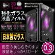 送料無料【日本製ガラス0.3mm iPhone6s、iPhone6、iPhone6 Plus、6sPlusガラスフィルム】国産 液晶ガラス保護フィルム 保護ガラス アイフォン6 アイフォン6s アイフォン6プラス 保護フィルム 保護シール スマホ 携帯 衝撃吸収 指紋防止 3D Touch機能