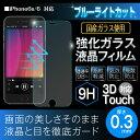 送料無料【ブルーライトカット 日本製ガラス iPhone6s、iPhone6、iPhone6 Plus、6sPlusガラスフィルム】0.3mm ブルーライト 国産 液晶ガラス保護フィルム 保護ガラス アイフォン6 アイフォン6s アイフォン6プラス 保護フィルム 保護シール スマホ 携帯 反射防止 3D Touch