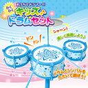 【キッズドラムセット】楽器玩具 おもちゃ 子供用ドラム プレゼント 簡単組立 知育玩具