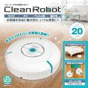【クリーンロボット】フローリング用 お掃除ロボット おそうじロボット コードレスクリーナー ロボット掃除機 電池式 方向転換 自動掃除ロボット 専用クリーンシート付属