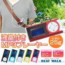 【ビートウォーク】MP3プレーヤー MP3プレイヤー 本体 スピーカー内蔵 液晶付 microSD16GB対応 充電式 デジタルオーディオ スポーツ 通勤 通学 LEDライト付 音楽プレーヤー