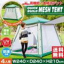 この大きさなのに簡単組立!高機能!本格テント!3WAYクイックビルドメッシュテント