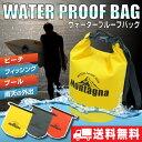 【ウォータープルーフバッグ】防水バッグ 防水バック ビーチバッグ ショルダーバッグ アウトドア 海 水泳 川 プール レジャー キャンプ