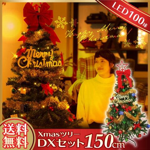 クリスマスツリー150cm クリスマスツリーセット オーナメント付きクリスマスツリー オーナメントセット 飾り LEDライト イルミネーションライト クリスマス用品