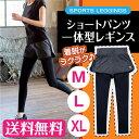 【一体型レギンスパンツ】レディース ヨガパンツ トレーニング...