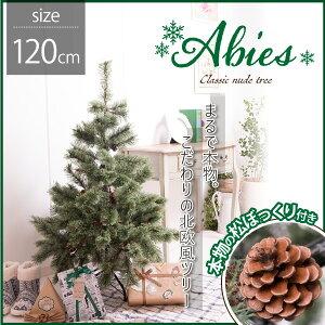 クリスマスツリー120cm Abies クラシックタイプ ドイツトウヒツリー ヌードツリー 北欧風 高級クリスマスツリー オーナメントなし おしゃれ オシャレ インテリア 飾り アビエス