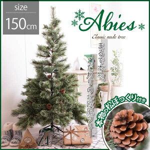 クリスマスツリー150cm Abies クラシックタイプ ドイツトウヒツリー ヌードツリー 北欧風 高級クリスマスツリー オーナメントなし おしゃれ オシャレ インテリア 飾り アビエス