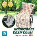 防水チェアカバー チェック柄 防水 シートカバー 椅子カバー 椅子保護 チェアカバー かわいい 車の座席カバー 簡単取付
