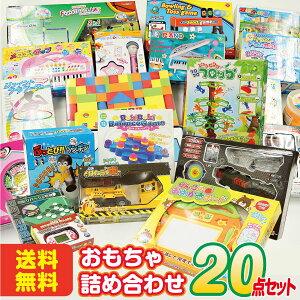 【おもちゃセット 20点セット】玩具 景品玩具 子供会