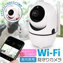 【楽天1位】ベビーモニター 見守りカメラ ペットカメラ 防犯カメラ ベビーカメラ 監視カメラ ペットモニター 小型カメラ みまもりカメラ 自動追跡 日本語アプリ 200万画素 技適取得済み 6ヶ月保証 wifi ネットワークカメラ WEBカメラ 無線 スマホ 遠隔操作