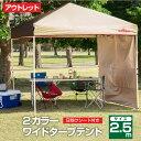 タープテント 2.5m サイドシート付き スチール製 ワンタッチテント UV加工 キャンプ アウトドア バーベキュー 海水浴 防滴仕様 簡易テント レジャー 軽量 コンパクト 日よけ ビーチテント 簡単組立 イベントテント 集会用テント