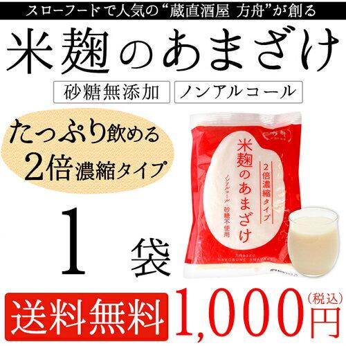 退職祝 ギフト 日本酒甘酒 米麹 砂糖不使用 ノ...の商品画像