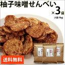 送料無料 柚子味噌せんべい 3袋セット 国産 [ 味噌 みそ...