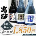 父の日 ギフト 2018 & ポイント10倍 〜5/12迄/ 送料無料 高砂 日本酒 お試し 飲み比